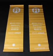 RUSH – Pair of Yellow Japanese F1 Banners (RP154)