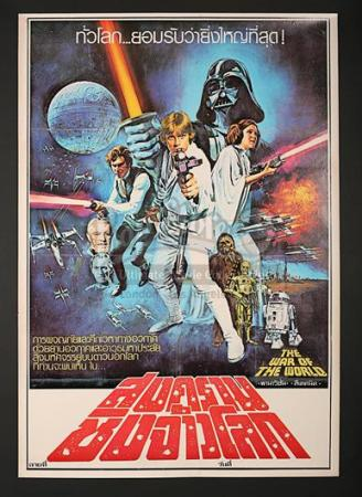 STAR WARS: A NEW HOPE (1977) - Thai Poster (1977)
