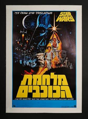 STAR WARS: A NEW HOPE (1977) - Israeli 1-Sheet Poster (1977)