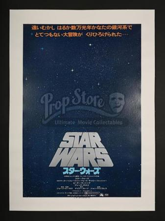 STAR WARS: A NEW HOPE (1977) - Japanese B2 Advance Poster (1977)